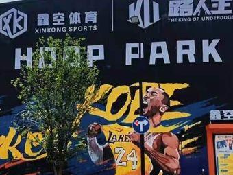 鑫空·路人王篮球公园(新区店)
