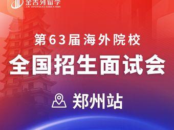 金吉列留学(郑州分公司)