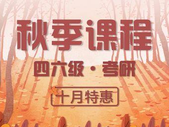 新东方考研四六级学习中心(学苑街校区)