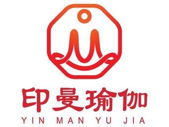 印曼瑜伽生活中心(天港禧悦店)
