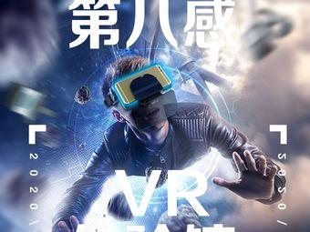 第八感VR体验馆