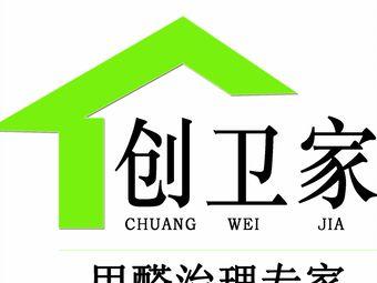 云南创卫家环保科技有限公司