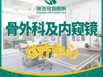 瑞派宠物医院·免疫点·维美(曙光大邸院)