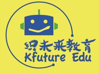 织未来少儿编程机器人幼儿积木