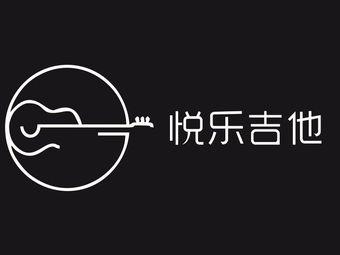 悦乐吉他琴行录音棚