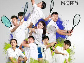 网动网球俱乐部培训(和平店)