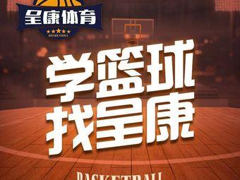 呈康体育青少儿篮球培训(阳光奥体店)
