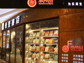 衷琴局&樊登书店(高新校区)