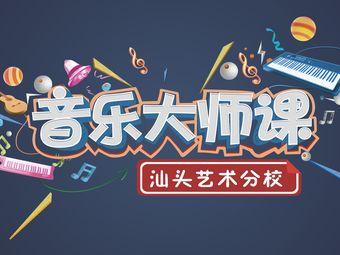 音乐大师课(汕头艺术分校)