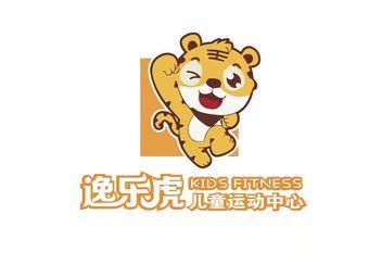 逸乐虎儿童运动培训中心