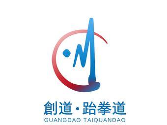 广东創道跆拳道培训中心