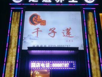 千子莲足道养生(温馨家园店)