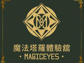 MAGICEYES魔法塔罗体验馆