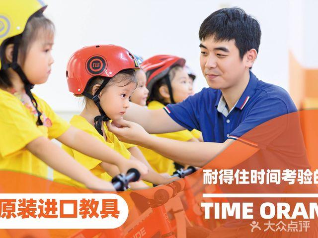 时光橙少儿运动中心(科技广场店)