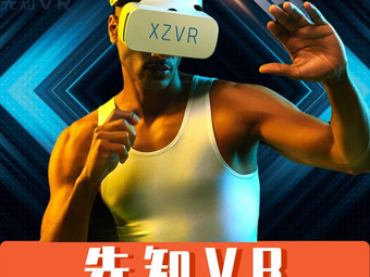 先知VR虚拟现实(天一旗舰店)