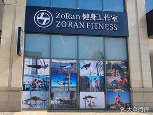 zoran卓然健身工作室