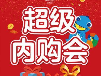 杨梅红国际私立美校(海岸城校区)