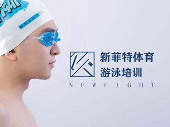 新菲特游泳俱乐部(新都保利198店)