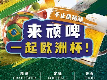顽啤 Naughty Beer(吴江店)