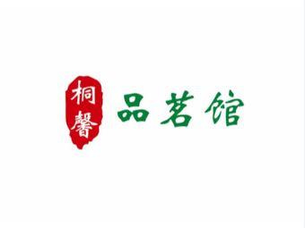 桐馨品茗馆
