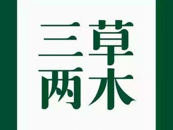 三草两木(普宁广场店)