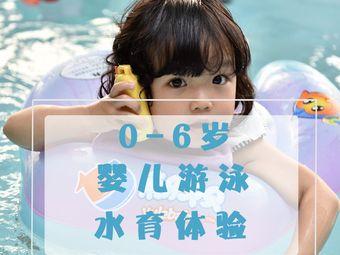 鱼乐贝贝婴幼儿水育游泳馆(王府井店)