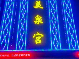 美泉宫KTV