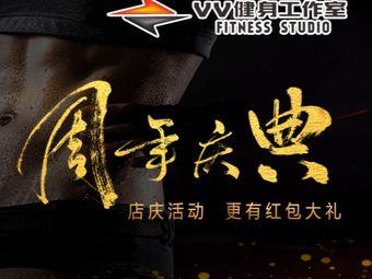 VV-FITNESS健身工作室(万象城店)