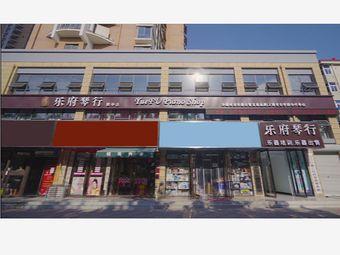 乐府琴行(上海音乐合作单位)(铁中店)
