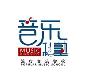 音乐私塾流行音乐学校