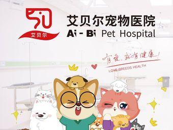 艾贝尔宠物医院(东亭分院)