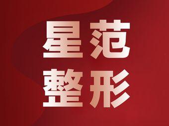 桂林星范医疗整形美容医院