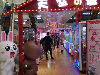 天空之城娃娃联盟娃娃机(苏宁广场店)