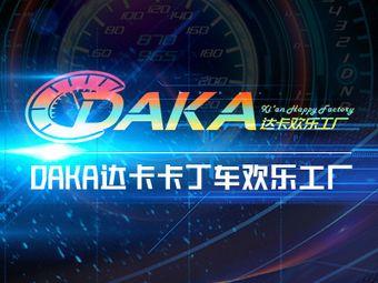 DAKA达卡卡丁车欢乐工厂