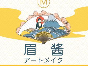 眉酱アートメイク 日式纹眉(太古里店)