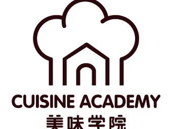 美味學院·美食培訓