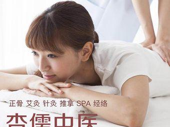 杏儒中醫診所推拿正骨艾灸頸椎腰椎修復