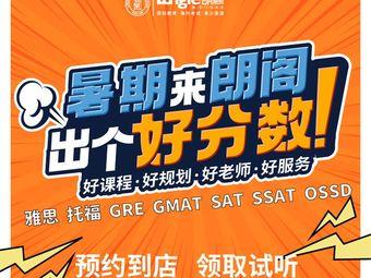 朗阁教育·雅思托福GRE·GMAT·A-Level国际教育(徐汇中心店)