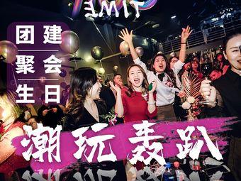 白梧桐·轰趴团建·生日派对求婚策划(东方广场店)