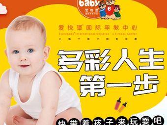 爱悦堡国际早教中心(蚌埠经开店)