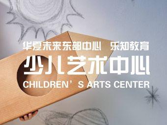 华夏未来东部中心·乐知教育