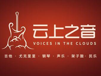 云上之音·吉他音乐中心(曼哈顿店)