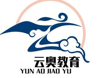 淄博云奥教育