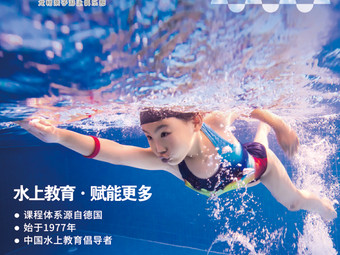 龙格亲子游泳俱乐部(瓯海中心)