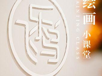 飞乐鸟艺术中心·油画彩铅水彩画室·画画(来福士店)
