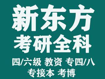 新东方考研(师大校区)