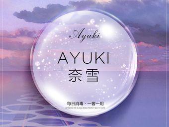 AYUKI奈雪问题肌肤疗愈中心