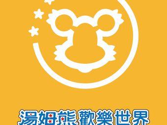 汤姆熊欢乐世界(广汉百伦店)