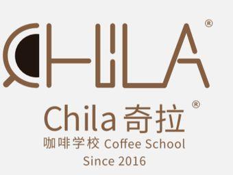 奇拉咖啡调酒培训学校