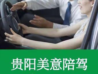 美意汽车陪练(观山湖店)
